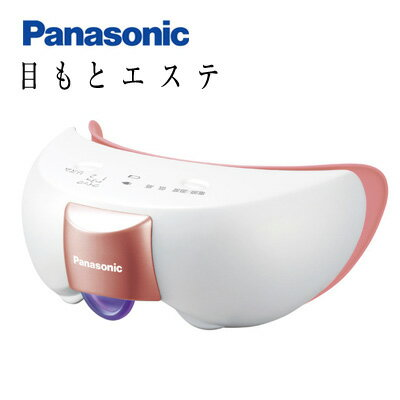 【即納】パナソニック 目もとエステ アロマタブレット付きタイプ EH-SW55-P ピンク調 【送料無料】【KK9N0D18P】
