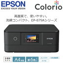 エプソン カラリオ A4 インクジェットプリンター 多機能モデル 6色 EP-879AB ブラック【送料無料】【KK9N0D18P】