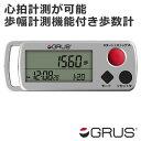 グルス 歩数計 認知症予防 歩幅計測 心拍計測 GRS002-02 GRUS シルバー 【送料無料】【KK9N0D18P】