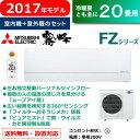 【送料無料】三菱 20畳用 6.3kW 200V エアコン 霧ヶ峰 FZシリーズ 2017年モデル MSZ-FZ6317S-W-SET シルキープラチナ MSZ-FZ6317S-W+M..