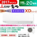 三菱 20畳用 6.3kW 200V エアコン ズバ暖 霧ヶ峰 XDシリーズ MSZ-XD6317S-W-SET MSZ-XD6317S-W+MUZ-XD631...
