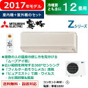 【送料無料】三菱 12畳用 3.6kW エアコン 霧ヶ峰 Zシリーズ 2017年モデル MSZ-ZW3617-T-SET ウェーブブラウン MSZ-ZW3617-T+MUZ-ZW361..