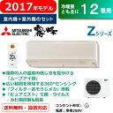 【送料無料】三菱 12畳用 3.6kW 200V エアコン 霧ヶ峰 Zシリーズ 2017年モデル MSZ-ZW3617S-T-SET ウェーブブラウン MSZ-ZW3617S-T+MUZ-ZW3617S【KK9N0D18P】