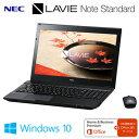NEC ノートパソコン LAVIE Note Standard ハイスペックモデル NS350/FA 15.6型ワイド PC-NS350FAB クリスタルブラック 2016年秋冬モデル【送料無料】【KK9N0D18P】