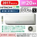 日立 20畳用 6.3kW エアコン 200V 白くまくん Xシリーズ 2017年モデル RAS-X63G2-W-SET スターホワイト RAS-X63G2-W+RAC-X63G2 【送料..