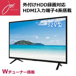【送料無料】 外付けHDD録画対応 32V型 ハイビジョンLED液晶テレビ Wチューナー搭載 32TVW ジョワイユ 【KK9N0D18P】
