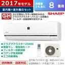 シャープ 8畳用 2.5kW エアコン G-Hシリーズ 2017年モデル プラズマクラスター AY-G25H-W-SET ホワイト系 AY-G25H-W+AU-G25HY【送料無..