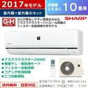 シャープ 10畳用 2.8kW エアコン G-Hシリーズ 2017年モデル プラズマクラスター AY-G28H-W-SET ホワイト系 AY-G28H-W+AU-G28HY【送料..