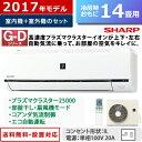 シャープ 14畳用 4.0kW プラズマクラスター エアコン G-Dシリーズ 2017年モデル AY-G40D-W-SET ホワイト系 AY-G40D-W + AU-G40DY 【送..