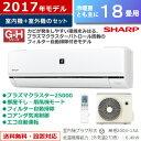 シャープ 18畳用 5.6kW エアコン G-Hシリーズ 2017年モデル プラズマクラスター AY-G56H2-W-SET ホワイト系 AY-G56H2-W+AU-G56H2Y【送..