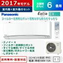 パナソニック 6畳用 2.2kW エアコン エオリア EXシリーズ 2017年モデル CS-227CEX-W-SET クリスタルホワイト CS-227CEX-W + CU-227CEX ..
