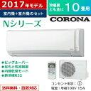 コロナ 10畳用 2.8kW エアコン Nシリーズ 2017年モデル CSH-N2817R-W-SET ホワイト CSH-N2817R-W+COH-N2817R【送料無料】【KK9N0D18P】