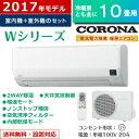 コロナ 10畳用 2.8kW エアコン Wシリーズ 2017年モデル CSH-W2817R-W-SET ホワイト CSH-W2817R-W+COH-W2817R【送料無料】【KK9N0D18P】