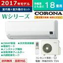 コロナ 18畳用 5.6kW 200V エアコン Wシリーズ 2017年モデル CSH-W5617R2-W-SET ホワイト CSH-W5617R2-W+COH-W5617R2【送料無料】【KK..