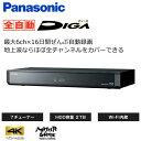 【即納】パナソニック 全自動ディーガ ブルーレイディスクレコーダー 2TB HDD内蔵 DMR-BRX2030 4K対応【送料無料】【KK9N0D18P】