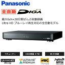 パナソニック 全自動ディーガ ブルーレイディスクレコーダー 4TB HDD内蔵 DMR-UBX4030 4K対応【送料無料】【KK9N0D18P】