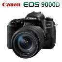 【ポイント最大41倍!〜6/21(木)1:59迄】CANON デジタル一眼レフカメラ EOS 9000D EF-S 18-135 IS USM レンズキット 1891C002A EOS9000D..