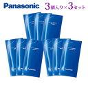【3セット】パナソニック シェーバー洗浄充電器専用洗浄剤 3個入り×3セット ES-4L03-3SET 【送料無料】【KK9N0D18P】