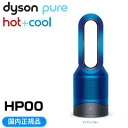 【即納】【キャッシュレス5%還元店】ダイソン 空気清浄機能付ファンヒーター pure hot+cool HP00IB アイアン/ブルー【送料無料】【KK9N0D18P】