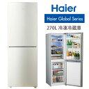 【配送&設置無料】ハイアール 270L 冷凍冷蔵庫 2ドア 右開き 冷蔵庫 Haier Global Series JR-NF270A-S シルバー 【送料無料】【KK9N0D..