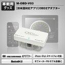 マックスウィン iOBD2miniアダプター OBD2 日本語対応車両診断ツール iPhone・iPad・Androidに対応 MAXWIN M-OBD-V03...