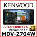 ケンウッド 7型ワイド 200mmワイド カーナビ メモリーナビ 彩速ナビ TYPE-Z MDV-Z704W フルセグ DVD Bluetooth ハイレゾ音源対応 【送料無料】【KK9N0D18P】