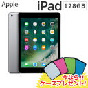 【今ならケースプレゼント!】Apple iPad 9.7インチ Retinaディスプレイ Wi-Fiモデル 128GB MP2H2J/A スペースグレイ MP2H2JA【送料無料】【KK9N0D18P】