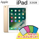 【即納】【今ならケースプレゼント!】Apple iPad 9.7インチ Retinaディスプレイ W