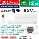 三菱 12畳用 3.6kW エアコン 霧ヶ峰 AXVシリーズ 2017年モデル MSZ-AXV3617-W-SET パウダースノウ MSZ-AXV3617-W+MUZ-AXV3617【送料無料】【KK9N0D18P】