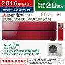 三菱 20畳用 6.3kW 200V エアコン 霧ヶ峰 FLシリーズ 2016年モデル MSZ-FLV6316S-R-SET ボルドーレッド MSZ-FLV6316S-R + MUZ-FLV6316S..