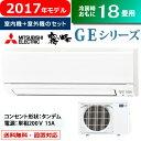 三菱 18畳用 5.6kW 200V エアコン 霧ヶ峰 GEシリーズ 2017年モデル MSZ-GE...