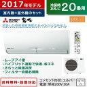 三菱 20畳用 6.3kW 200V エアコン 霧ヶ峰 JXVシリーズ 2017年モデル MSZ-JXV6317S-W-SET ウェーブホワイト MSZ-JXV6317S-W + MUZ-JXV63..