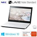 NEC ノートパソコン LAVIE Note Standard ハイスペックモデル NS350/GA 15.6型ワイド PC-NS350GAW クリスタルホワイト 2017年春モデル【送料無料】【KK9N0D18P】