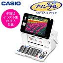 【即納】カシオ ハガキ&フォトプリンター プリン写ル PCP-2500【送料無料】【KK9N0D18P】