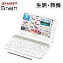 【即納】シャープ 電子辞書 ブレーン Brain 生活・教養モデル PW-SA4-W ホワイト系 【送料無料】【KK9N0D18P】