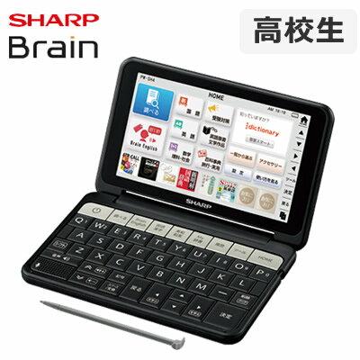【ラッピング無料♪】シャープ 電子辞書 ブレーン Brain 学生モデル 高校生 PW-SH4-B ブラック系 【送料無料】【KK9N0D18P】