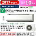 日立 10畳用 2.8kW エアコン ステンレス・クリーン 白くまくん Vシリーズ 2017年モデル RAS-V28G-W-SET スターホワイト RAS-V28G-W + R..
