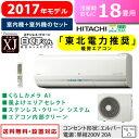 日立 18畳用 5.6kW エアコン 200V ステンレス・クリーン 白くまくん XJシリーズ 2017年モデル RAS-XJ56G2-W-SET スターホワイト RAS-XJ..