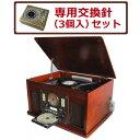 【セット】とうしょう CDにコピーできるマルチプレーヤー Bluetooth搭載 レコードプレーヤー 専用交換針3個付き TS-69E-TO-106 【送料無料...
