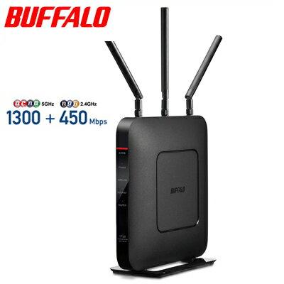 バッファロー 11ac対応 1300Mbps + 450Mbps 無線LANルーター Wi-Fiルーター WXR-1750DHP2 【送料無料】【KK9N0D18P】