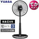YUASA 押しボタン・微風タイプリビング扇風機 YT-B3017V-K ブラック【送料無料】【KK9N0D18P】