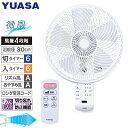 YUASA サーキュレーターガード壁掛扇風機 リモコン付き YTW-363VFR-W ホワイト【送料無料】【KK9N0D18P】