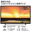 【即納】【送料無料】32型 地上デジタルハイビジョン 液晶テレビ ZM-TV0032 壁掛け対応 レボリューション 【送料無料】【KK9N0D18P】
