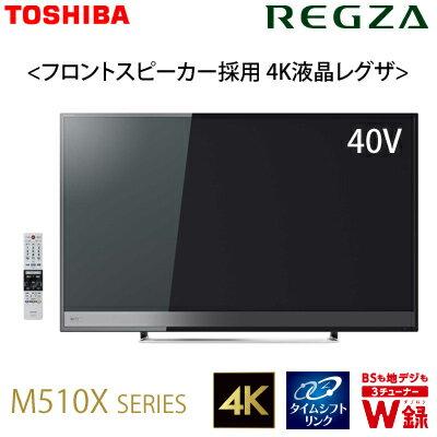 東芝 40V型 4K対応 液晶テレビ レグザ M510Xシリーズ フロントスピーカー採用 タイムシフトリンク 40M510X ブラック 【送料無料】【KK9N0D18P】