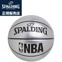 【正規販売店】スポルディング NBA公認 バスケットボール 7号 アンダーグラス(シルバ