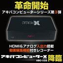 【即納】正規品 アキバコ HDMI&アナログ入出力搭載 動画編集機能付きレコーダー アキバコンピュー