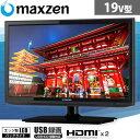 【送料無料】 19V型 ハイビジョン LED液晶テレビ J19SK02 マクスゼン maxzen 【KK9N0D18P】