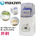 【即納】マクスゼン ヨーグルトメーカー ホームプレミアム JY-01 発酵食品メーカー【