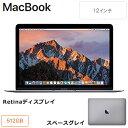 Apple 12インチ MacBook 512GB SSD スペースグレイ MNYG2J/A Retinaディスプレイ ノートパソコン MNYG2JA アップル【送料無料】【KK9N0D18P】