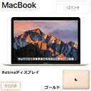 Apple 12インチ MacBook 512GB SSD ゴールド MNYL2J/A Retinaディスプレイ ノートパソコン MNYL2JA アップル【送料無料】【KK9N0D18P】